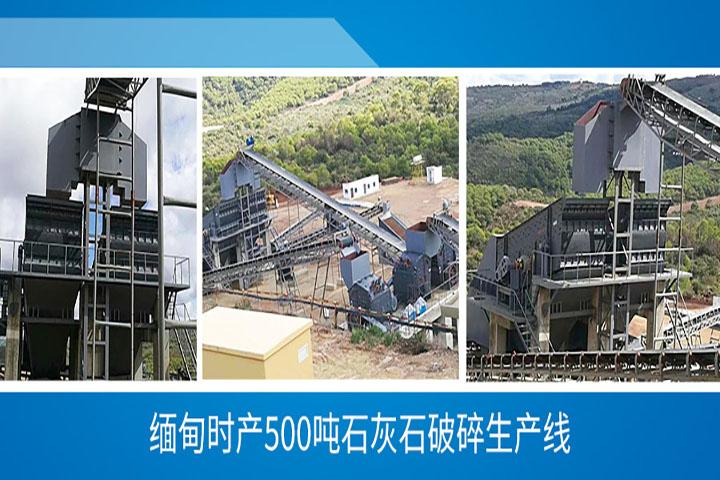 缅甸时产500吨石灰石破碎生产线