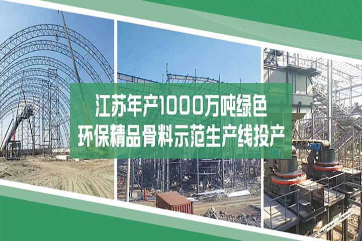 江苏年产1000万吨绿色环保精品骨料示范生产线