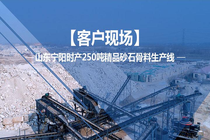 山东宁阳时产250吨花岗岩破碎生产线
